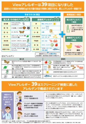 viewアレルギーの検査項目